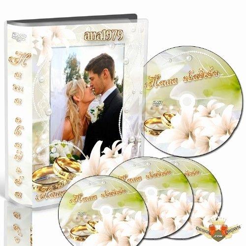 13 Shop Dvd Cover Psd Psd Wedding Dvd Cover