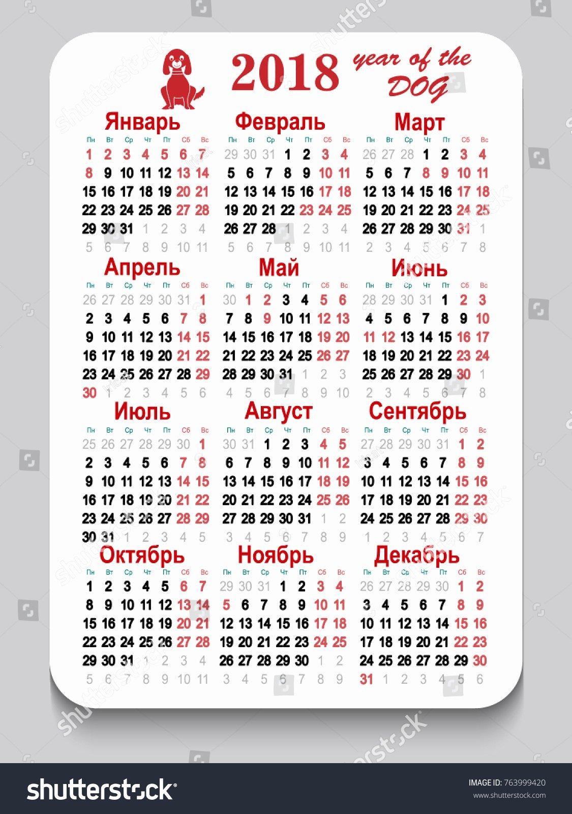 2018 Pocket Calendar Free Download Your Calendar Guy