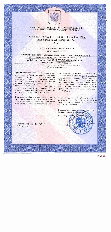 Air Operator S Certificate