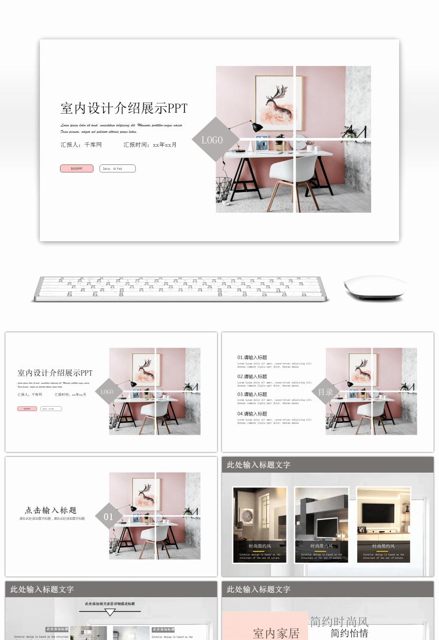 Awesome Brief Creative Interior Design Presentation Ppt