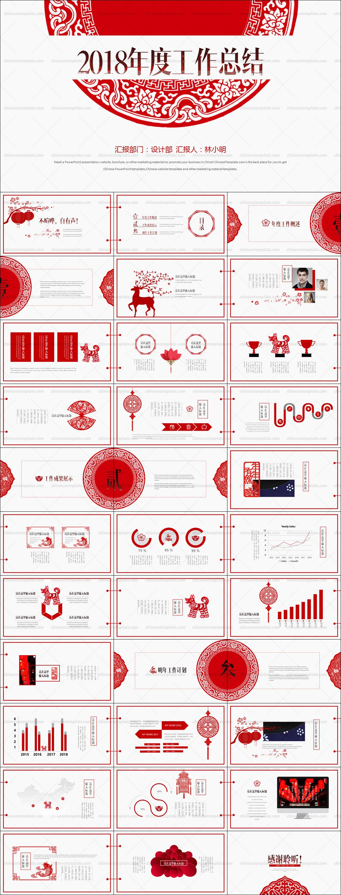 Chinese Paper Cut Style Work Report Powerpoint Template