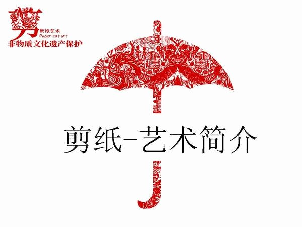 Chinese Paper Cutting Art Ppt Template [ppt]