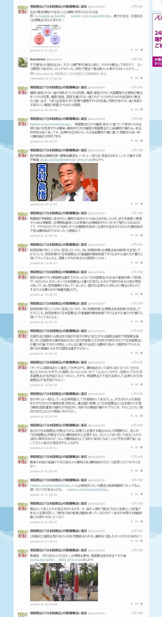 最近のボット風景 その他文化活動 ザ・真正護憲論(憲法無効論)<大日本帝国憲法は現存しています