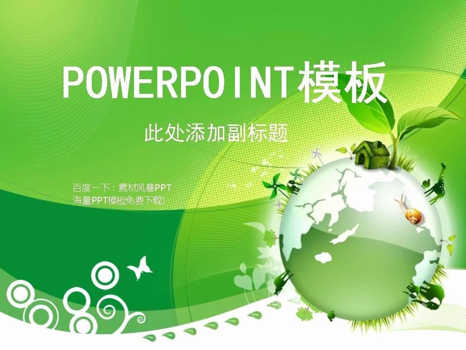 Green Environmental Protection and Fresh Natural